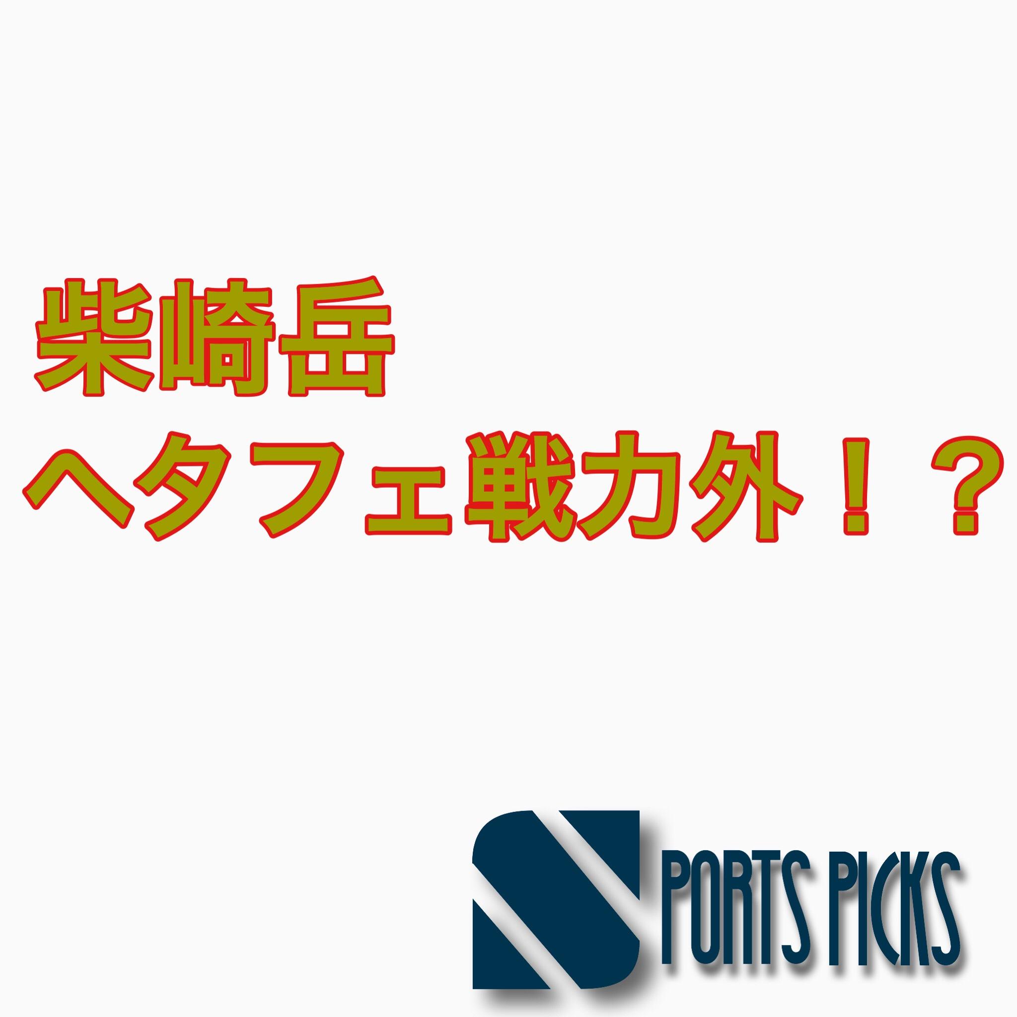 柴崎岳 ヘタフェCFから移籍へ!? 嫁は真野恵里菜